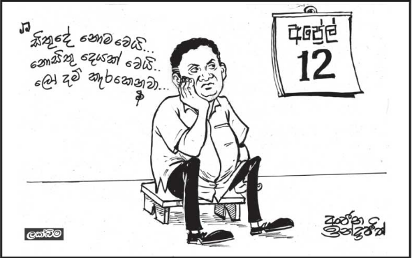 Lakbima Sinhala News Paper